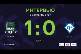 «Краснодар» - «Чертаново». Интервью | 3 тур | ЮФЛ-1 2020/21