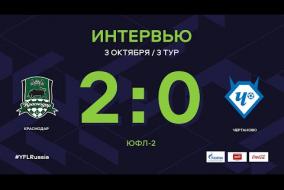 «Краснодар» - «Чертаново». Интервью | 3 тур | ЮФЛ-2 2020/21