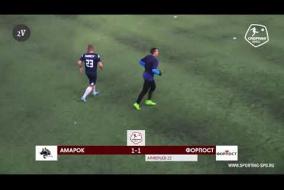 Амарок – Форпост - 3-1