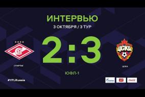 «Спартак» - ЦСКА. Интервью | 3 тур | ЮФЛ-1 2020/21