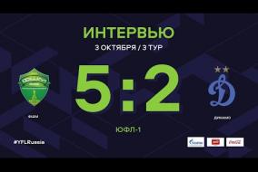 ФШМ – «Динамо». Интервью | 3 тур | ЮФЛ-1 2020/21