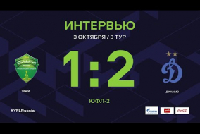 ФШМ – «Динамо». Интервью   3 тур   ЮФЛ-2 2020/21