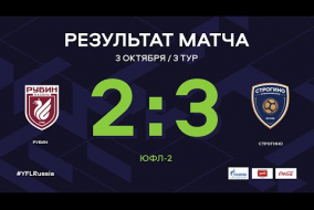 «Рубин» - «Строгино». Обзор матча| 3 тур | ЮФЛ-2 2020/21