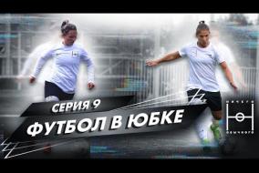 ЖФК НИЧЕГО ОБЫЧНОГО. 9 СЕРИЯ