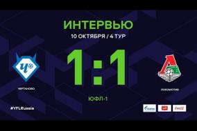 «Чертаново» - «Локомотив». Интервью   4 тур   ЮФЛ-1 2020/21