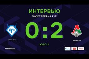 «Чертаново» - «Локомотив». Интервью | 4 тур | ЮФЛ-2 2020/21