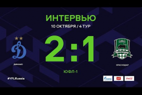 «Динамо» - «Краснодар». Интервью | 4 тур | ЮФЛ-1 2020/21