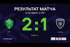 ФШМ - «Строгино». Обзор матча| 4 тур | ЮФЛ-2 2020/21
