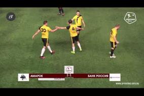 Амарок – Банк Россия - 1-1 (по пен. 6-5)