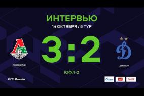 «Локомотив» - «Динамо». Интервью | 5 тур | ЮФЛ-2 2020/21