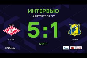 «Спартак» - «Ростов». Интервью | 5 тур | ЮФЛ-1 2020/21