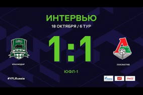 «Краснодар» - «Локомотив». Интервью | 6 тур | ЮФЛ-1 2020/21