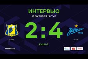 «Ростов» - «Зенит». Интервью | 6 тур | ЮФЛ-2 2020/21