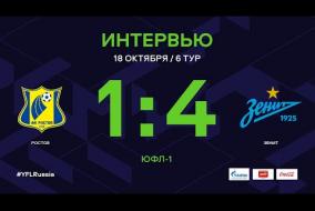 «Ростов» - «Зенит». Интервью | 6 тур | ЮФЛ-1 2020/21