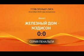18.10.2020. Железный дом - Мэдисон - 0:0. Серия пенальти