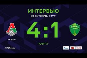 «Локомотив» - ФШМ. Интервью | 7 тур | ЮФЛ-2 2020/21