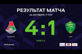 «Локомотив» - ФШМ. Обзор матча | 7 тур | ЮФЛ-2 2020/21