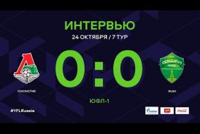 «Локомотив» - ФШМ. Интервью | 7 тур | ЮФЛ-1 2020/21