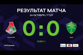 «Локомотив» - ФШМ. Обзор матча | 7 тур | ЮФЛ-1 2020/21