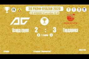 28 РКЛФ | Золотой кубок | Азард групп-Гардарика | 2:3