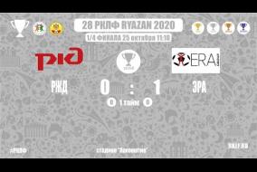 28 РКЛФ | Серебряный кубок | РЖД-ЭРА | 0:1
