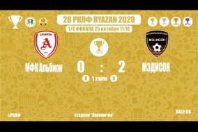 28 РКЛФ | Золотой кубок | МФК Альбион-МЭДИСОН | 0:2