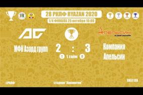 28 РКЛФ | Золотой кубок | МФК Азард групп-Компания Апельсин | 2:3