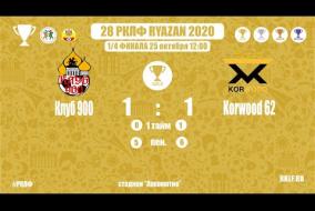 28 РКЛФ | Золотой кубок | Клуб 900-Korwood 62 | 1:1 (5:6 пен.)