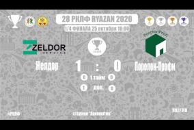 28 РКЛФ   Серебряный кубок   Желдор-Поролон Профи   1:0