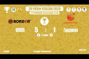 28 РКЛФ | Золотой кубок | BORDER-Гардарика | 5:1