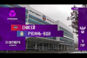 """Обзор матча 11-го тура """"Енисей"""" - """"Рязань-ВДВ"""""""