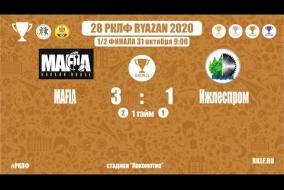 28 РКЛФ | Бронзовый кубок | MAFIA-Ижлеспром | 3:1