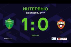 ФШМ - ЦСКА. Интервью | 8 тур | ЮФЛ-2 2020/21