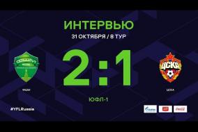 ФШМ - ЦСКА. Интервью | 8 тур | ЮФЛ-1 2020/21