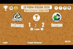 28 РКЛФ | Бронзовый кубок | ЛФК Авангард-Ижлеспром | 1:2