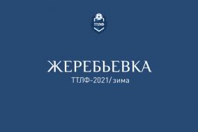 Жеребьевка ТТЛФ-2021/зима