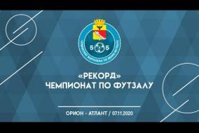 «Рекорд» Чемпионат по футзалу 2020   1 тур (07.11.20)   Орион - Атлант