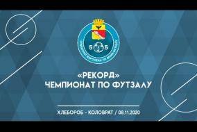 «Рекорд» Чемпионат по футзалу 2020 | 1 тур (08.11.20) | Хлебороб - Коловрат