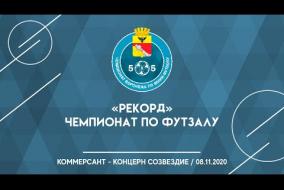 «Рекорд» Чемпионат по футзалу 2020   1 тур (08.11.20)   Коммерсант - Концерн Созвездие