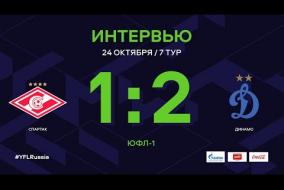 «Спартак» - «Динамо». Интервью   7 тур   ЮФЛ-1 2020/21