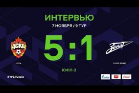 ЦСКА – СШОР-Зенит. Интервью | 9 тур | ЮФЛ-2 2020/21