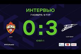 ЦСКА – СШОР-Зенит. Интервью | 9 тур | ЮФЛ-1 2020/21