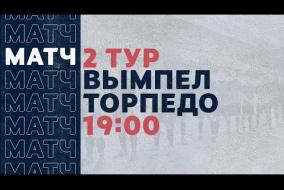 «Рекорд» Чемпионат по футзалу 2020 | 2 тур (14.11.20) | Вымпел-КПРФ - Торпедо
