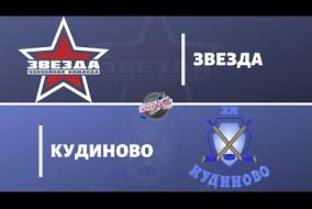 3 тур. ЗВЕЗДА - КУДИНОВО