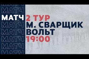 «Рекорд» Чемпионат по футзалу 2020 | 2 тур (15.11.20) | Мастер Сварщик - Вольт