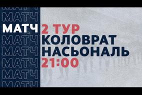 «Рекорд» Чемпионат по футзалу 2020 | 2 тур (15.11.20) | Коловрат - Насьональ