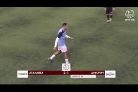 Аталанта – Цикорич - 2-3