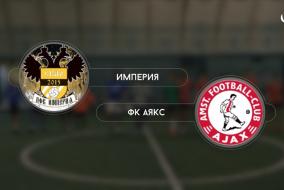 Империя 20-0 Аякс, обзор матча