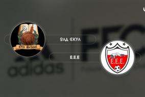 Олд Скул 3-6 Е Е Е, обзор матча