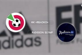 ФК «Яблоко» 2-4 ФК Radisson Olymp, обзор матча